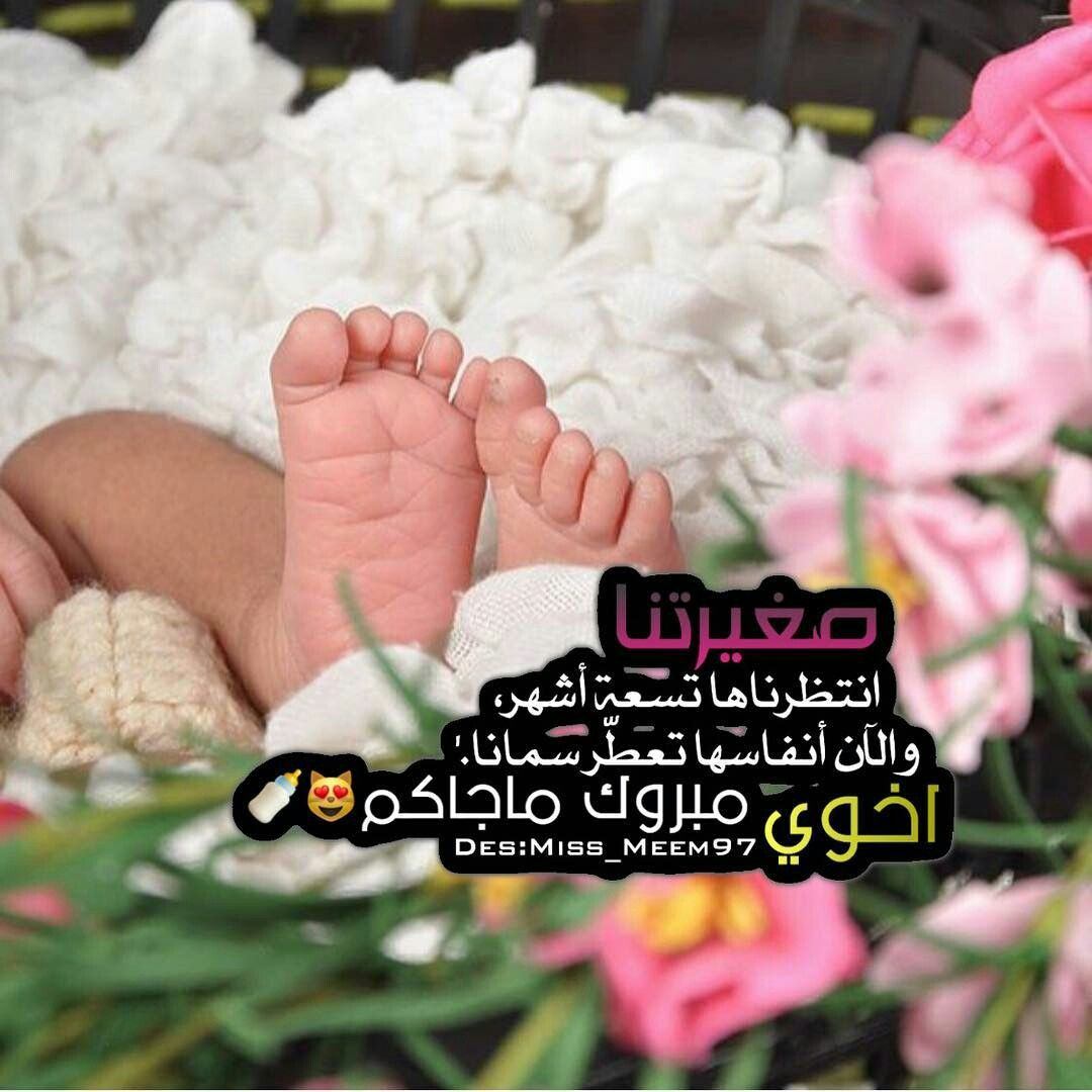 Pin By Nane On صور مكتوبة Cover Photo Quotes Mood Pics Baby Prep