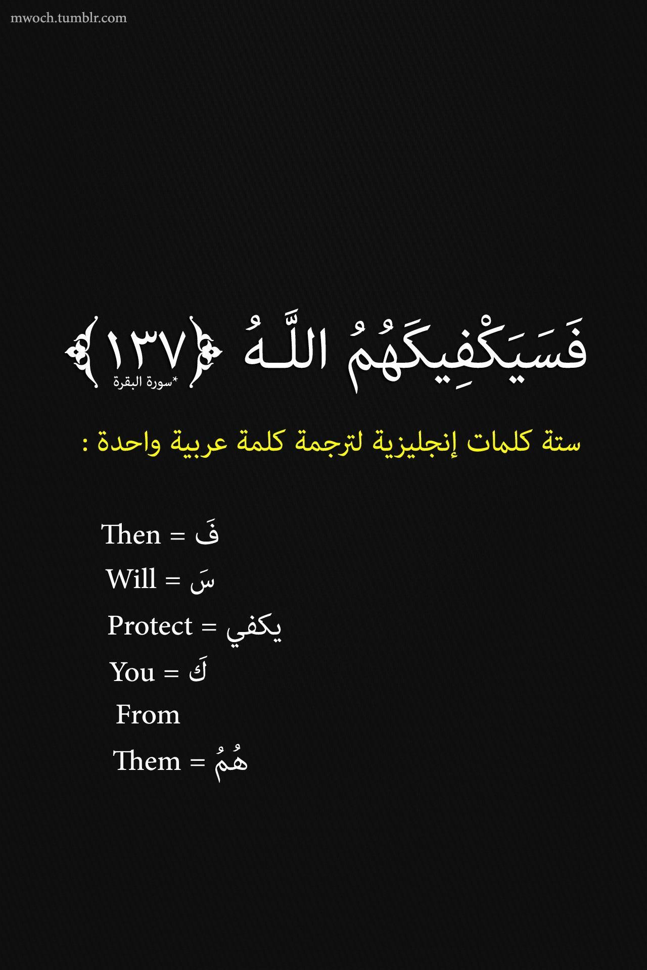 بلاغة القرآن الكريم Islam Facts Quran Islamic Quotes