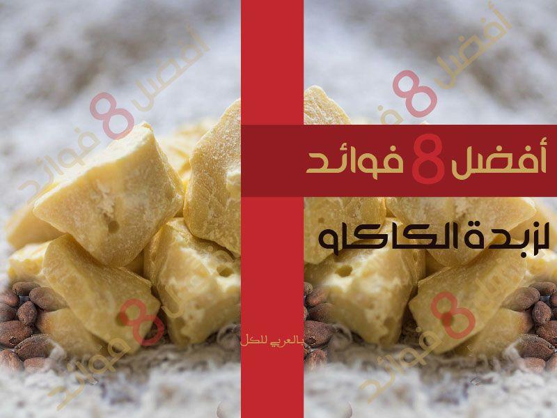 أفضل 8 فوائد لزبدة الكاكاو لبشرتك وغيرها بـ العربي