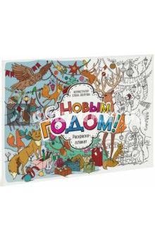 О книге Эта огромная раскраска наполнит ваш дом ощущением ...