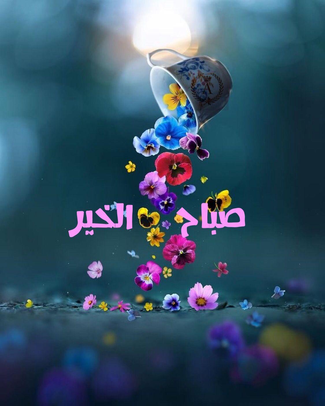 صباح الخير Beautiful Morning Messages Good Morning Cards Good Morning Arabic