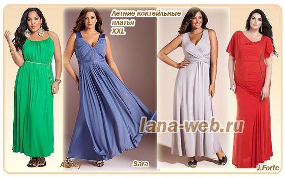 1b3c311bb70 длинные летние нарядные платья для полных из вискозы ярких цветов ...