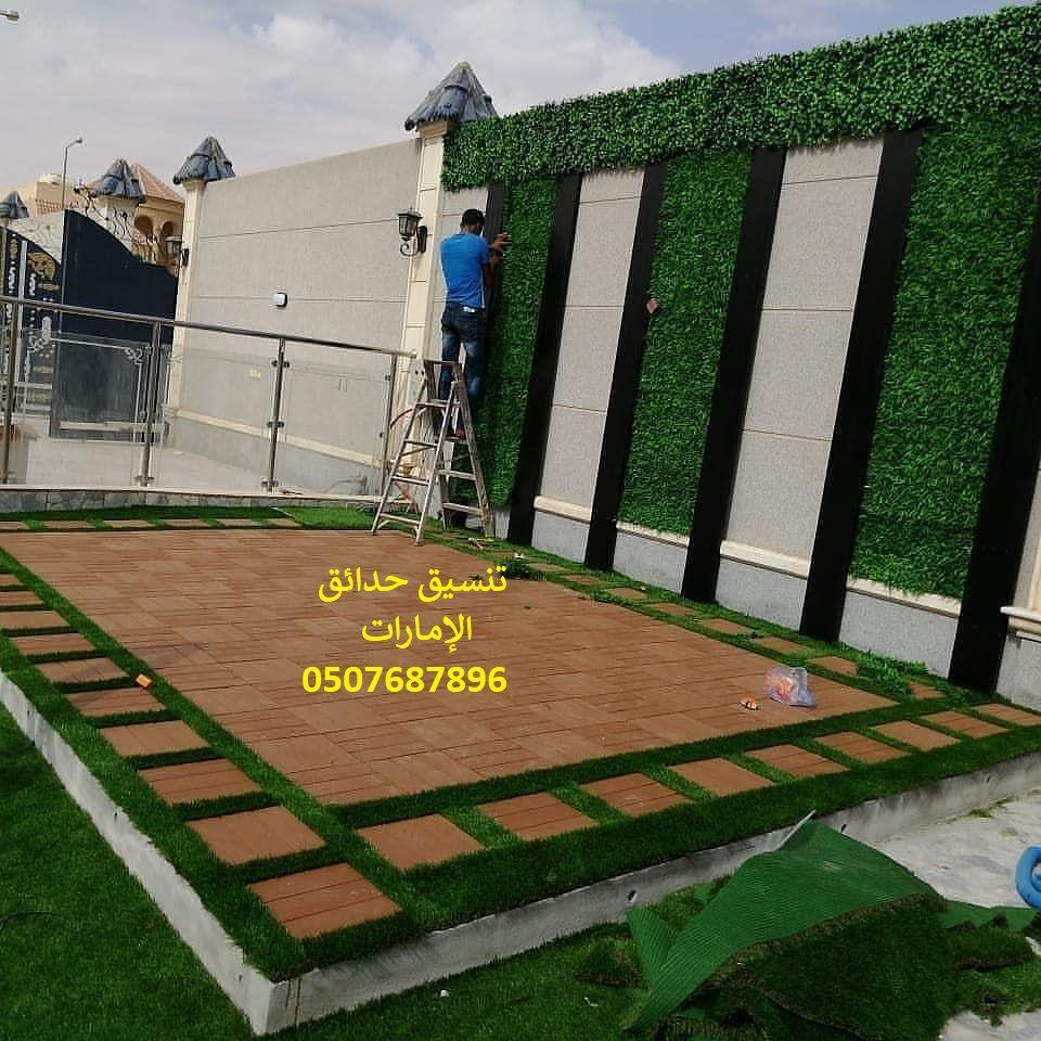 شركة تنسيق حدائق فى دبي 0507687896 تركيب عشب صناعي عشب جداري مظلات انجيلة احواض ورد مسطحات خضراء Around The Worlds Instagram World