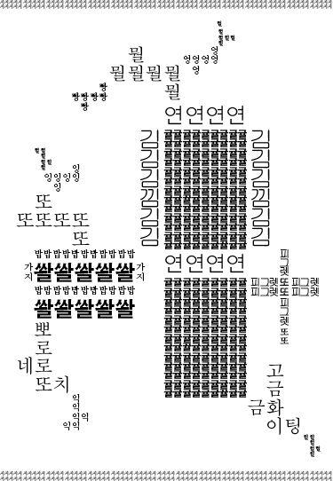 e114_w4_김규연_활자 레이아웃