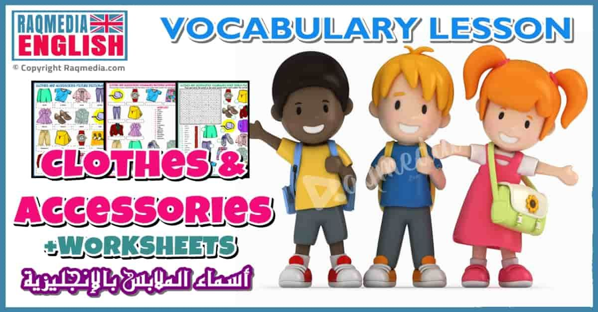 Clothes And Accessories Vocabulary With Pictures In 2021 Vocabulary Lessons Vocabulary Toddler Learning