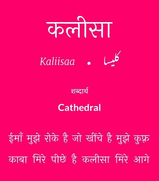 Urdu Words Urdu Words With Meaning Urdu Love Words Urdu Words