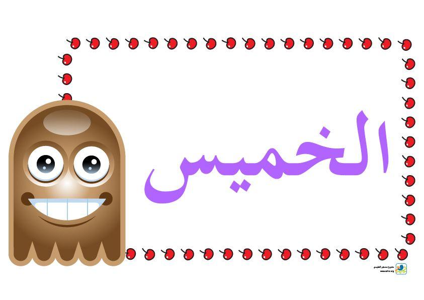 مشروع عصفور التعليمي مطبوعات أيام الأسبوع لتزيين القسم Arabic Language Clip Art Arabic