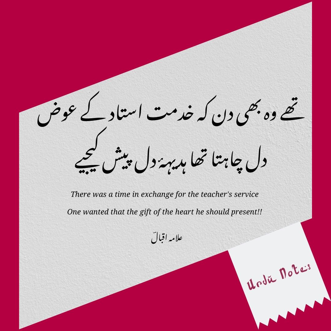 Read Best Islamic Poetry Of Allama Iqbal In Urdu And English Language Poetry Words Teacher And Student Quotes Wise Quotes