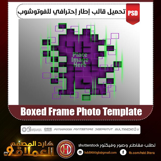 تحميل قالب إطار إحترافي للفوتوشوب Boxed Frame Photo Template قالب إطار Frame إحترافي لعرض الصور بداخله يصلح لبرنامج الفوتوشوب Photo Frame Photo Template Frame