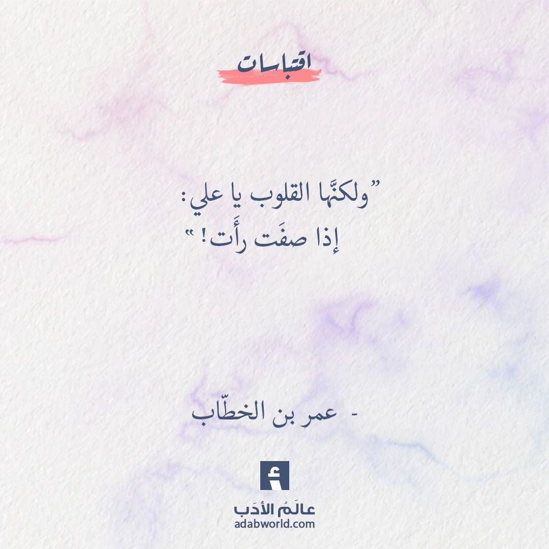 ولكنها القلوب يا علي عمر بن الخط اب عالم الأدب Words Quotes Pretty Quotes Islamic Inspirational Quotes