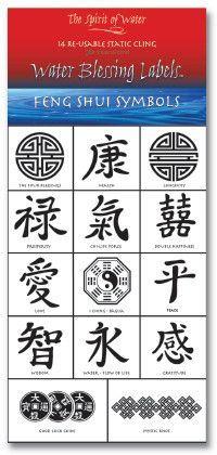 feng shui symbols glyphen zeichen und chinesische zeichen. Black Bedroom Furniture Sets. Home Design Ideas