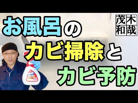 3 お風呂のカビ掃除とカビ予防 茂木流掃除 Youtube 2020