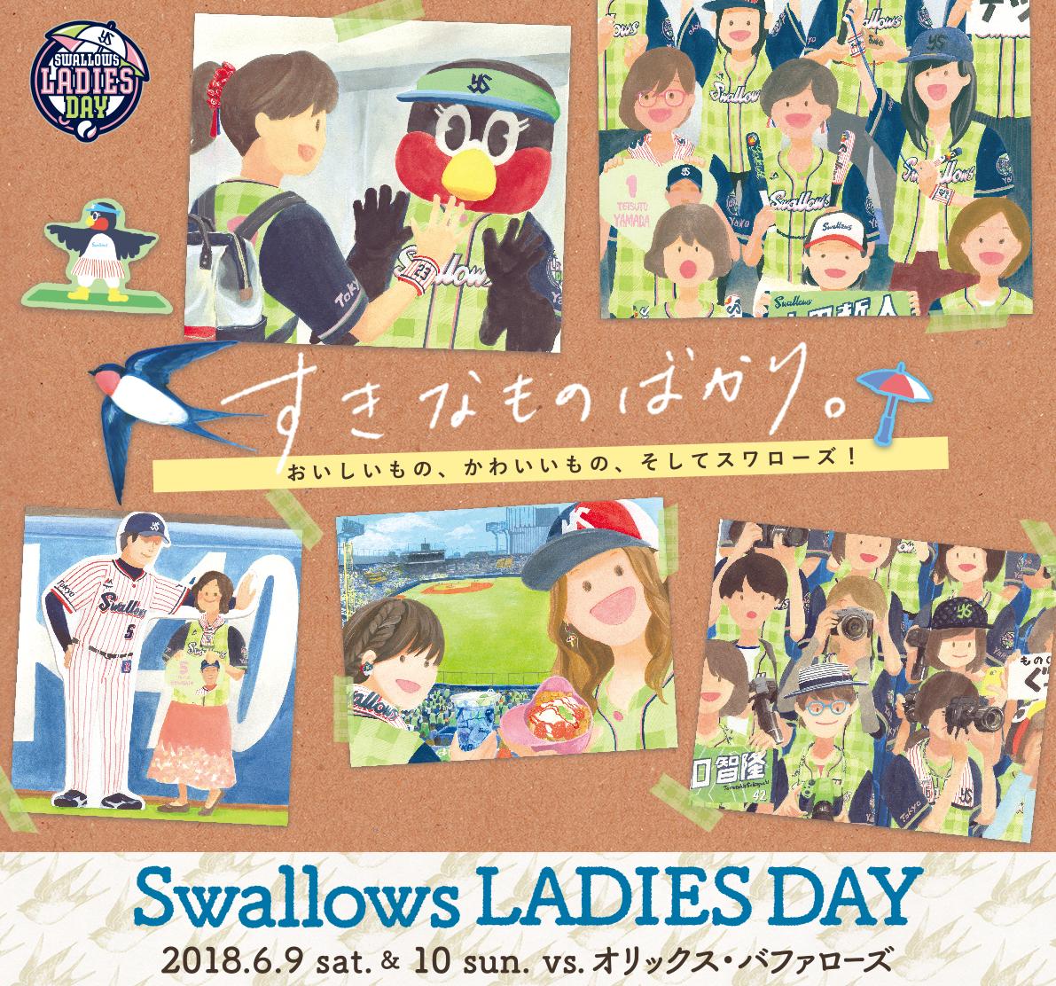 Swallows Ladies Day 2018 東京ヤクルトスワローズ 東京 東京