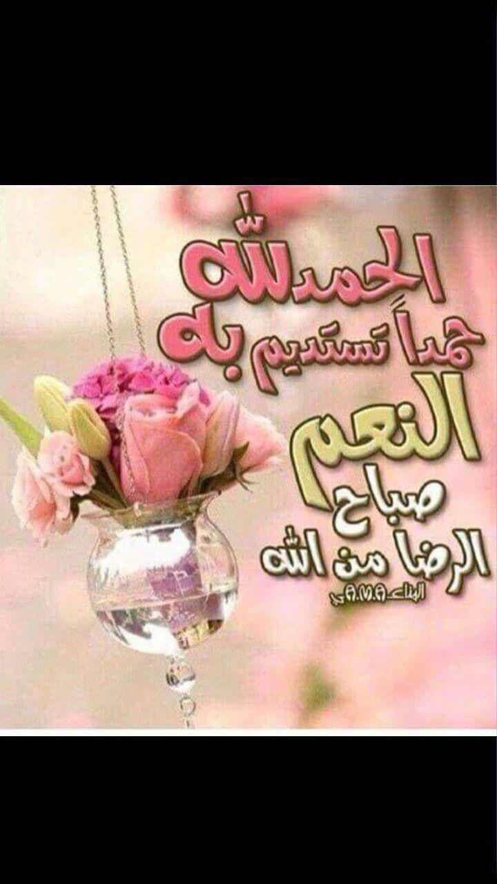 الحمد لله Islamic Messages Good Morning Photos Islamic Images
