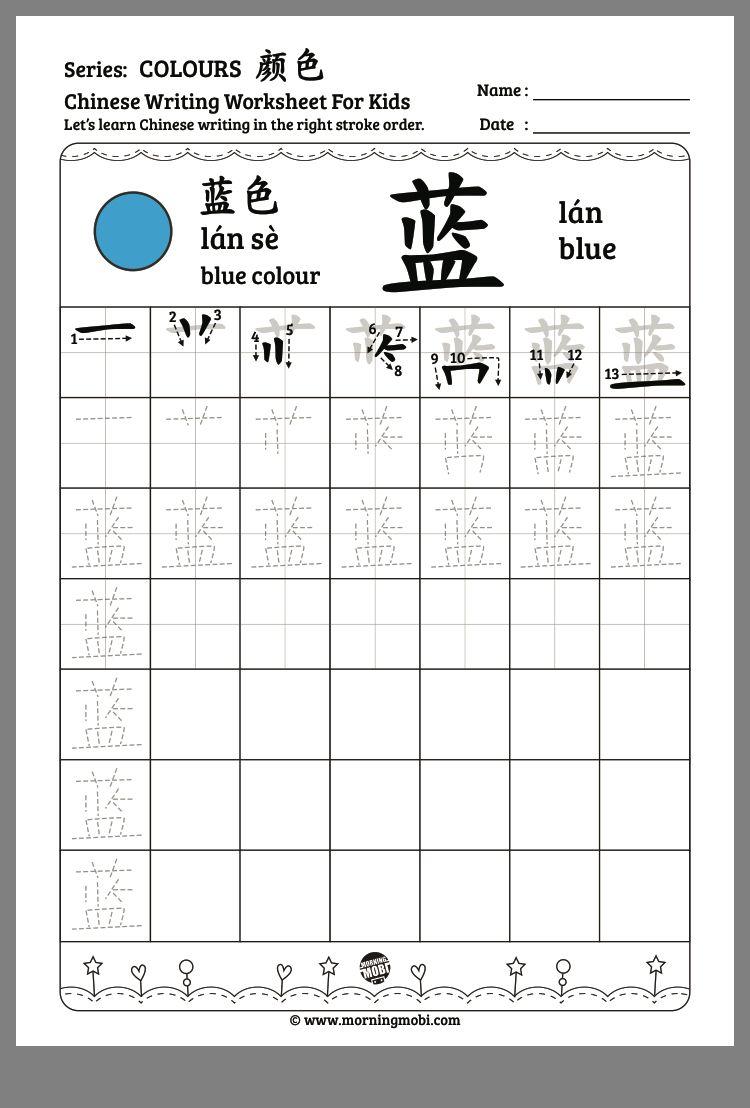 79 Mandarin Worksheets Ideas Learn Chinese Chinese Language Learning Learn Mandarin