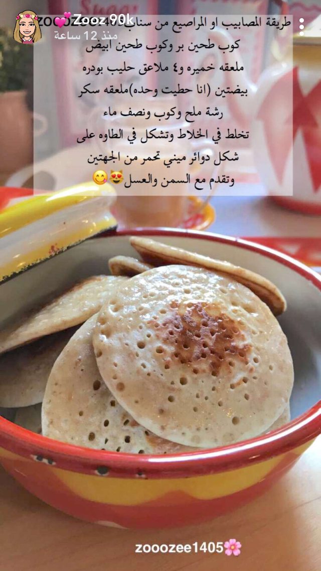 Pin By Ftoo On اكلات Sweets Recipes Food Health Fitness Food