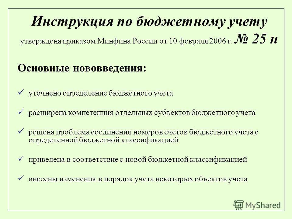 Инструкция 25н по бюджетному учету / блог им. Hiesymroethelan.