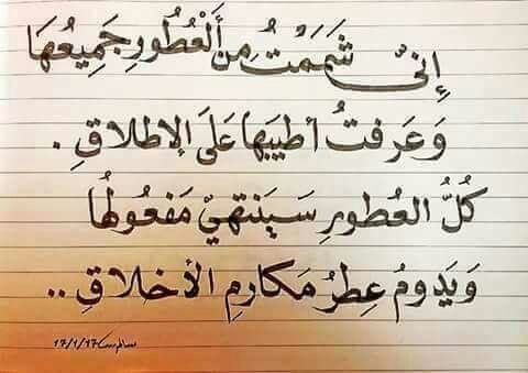 الاخلاق جميل الكلام Wisdom Quotes Cool Words Arabic Quotes