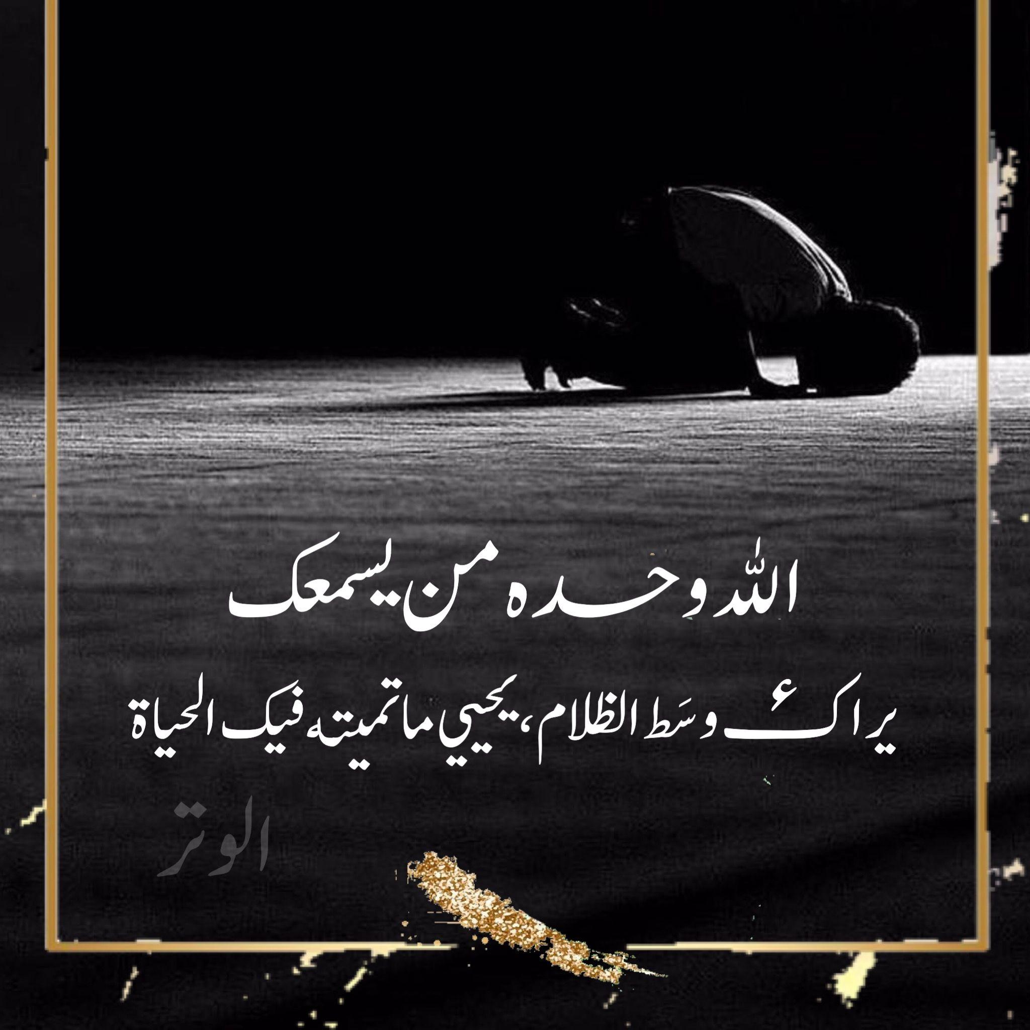 صلاة الوتر Arabic Calligraphy Islam
