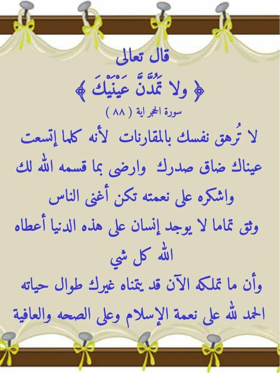 اللهم لك الحمد حتى ترضى ولك الحمد اذا رضيت ولك الحمد بعد الرضى Words Cool Words Tafsir Al Quran