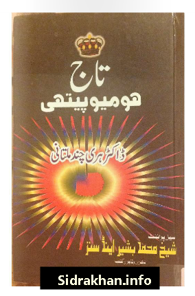 Taj Homeopathy Book Urdu Pdf Books Online In 2019 Books Free
