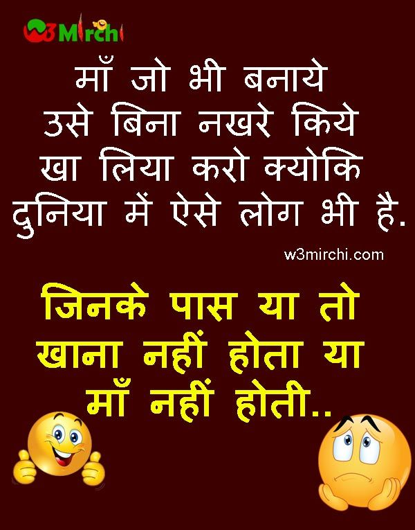 Mother Quotes In Hindi Mixed Quotes Hindi Quotes Mother Quotes
