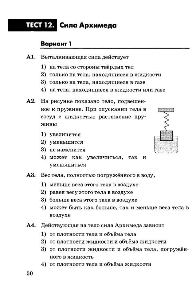 Физика 7 класс генденштейн сила