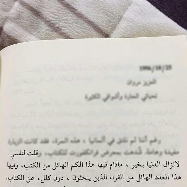 كتاب ادب الصداقة لـ عبدالرحمن منيف و مروان باشي Book Photography Words Books