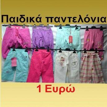 57ea5a2a2d2 Παιδικά καλοκαιρινά παντελόνια για κορίτσια 2-8 ετών 1,00 €-Ευρω ...