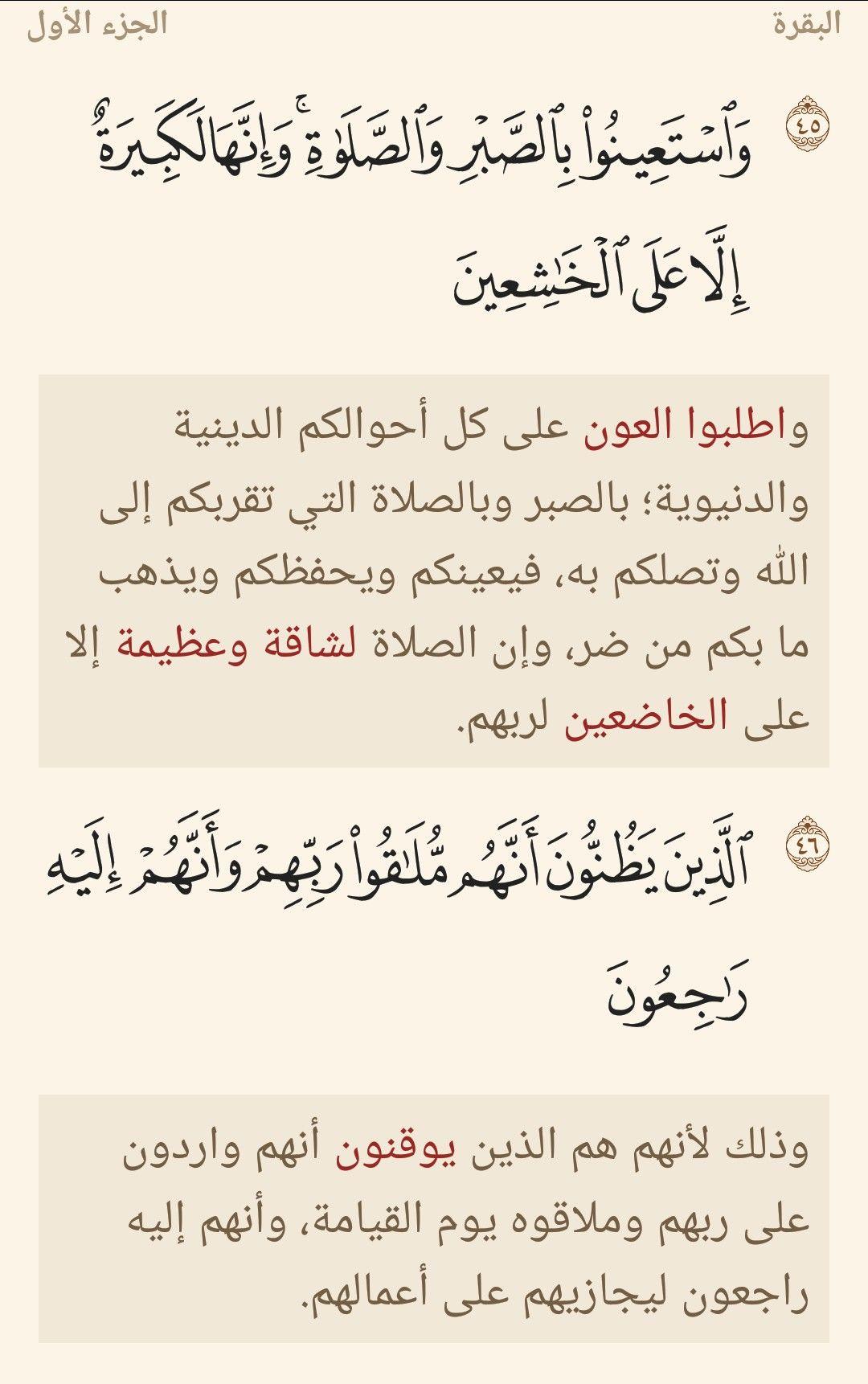 بـســم الله الــرحـمــان الــرحـيــم تفسير قوله تعالى و اس ت ع ين وا ب الص ب ر و الص ل اة و إ ن ه ا ل ك ب ير ة Noble Quran Quotes Islam Quran
