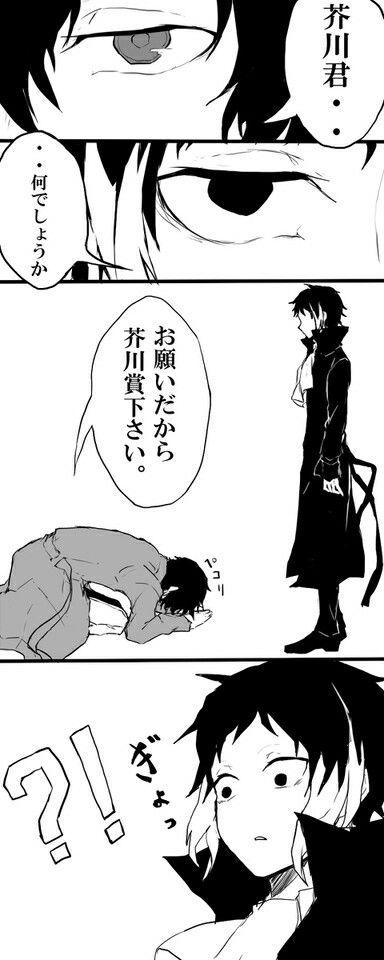 文 スト 芥川 龍之介 漫画
