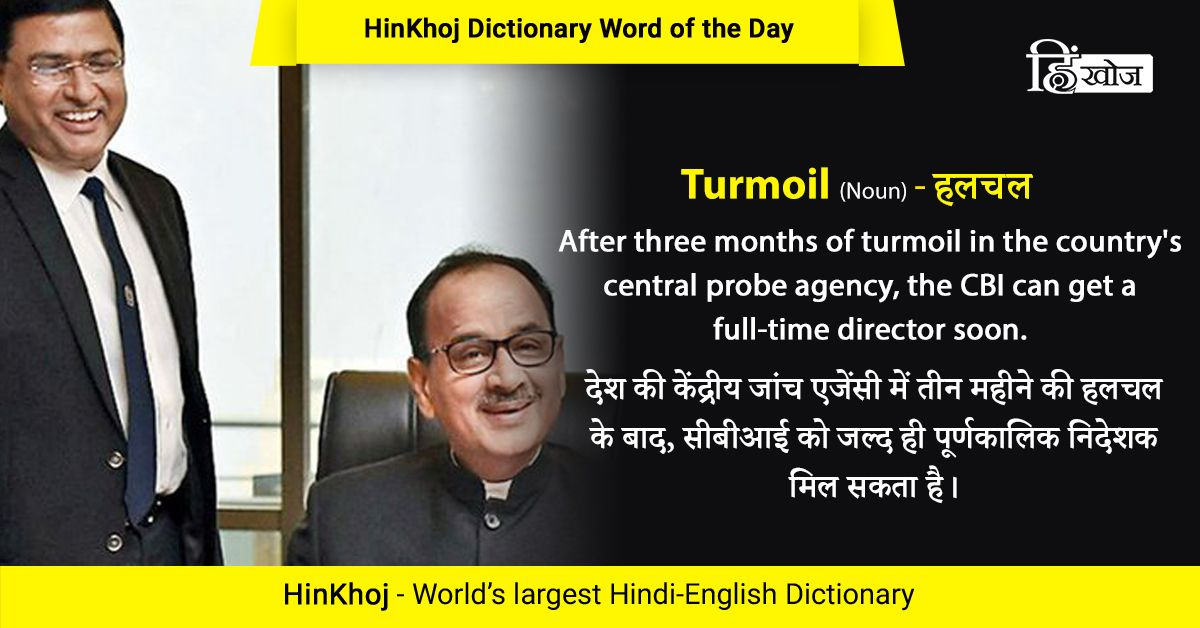 Pin By Hinkhoj On Hinkhoj Word Of The Day Dictionary Words Word