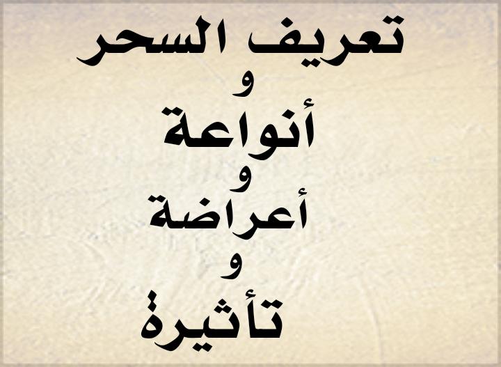 فك السحر علاج السحر ربط الحبيب ام الحسن00966577396870 الشيخة الروحانية ام الحسن Arabic Calligraphy Calligraphy
