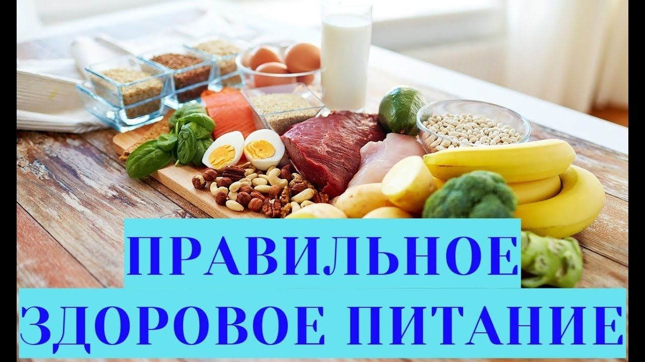на правильном питании можно похудеть