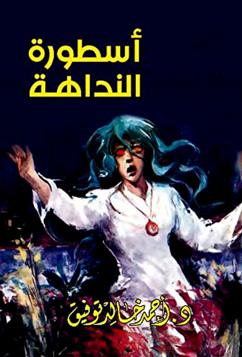تحميل وقراءة وسماع رواية اسطورة النداهة Pdf In 2021 Movie Posters Special Features Movies