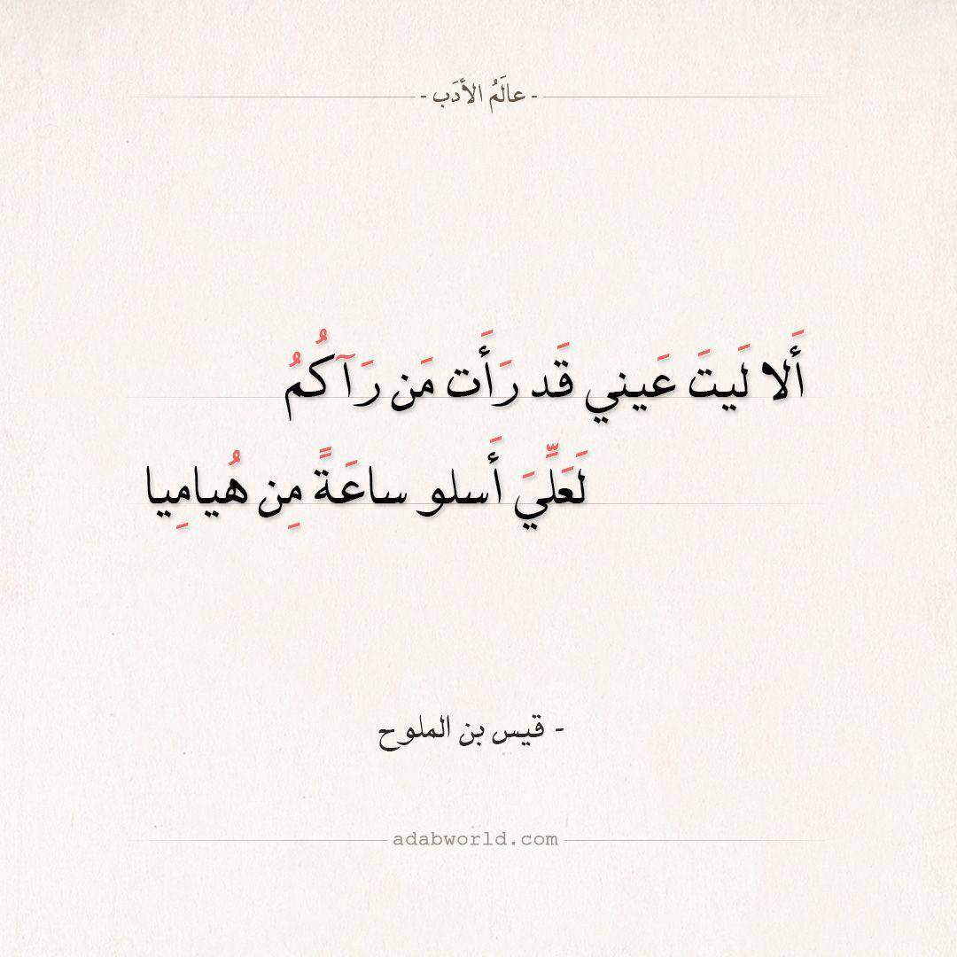 شعر قيس بن الملوح ألا ليت عيني قد رأت من راكم عالم الأدب Words Quotes Beautiful Arabic Words Mood Quotes