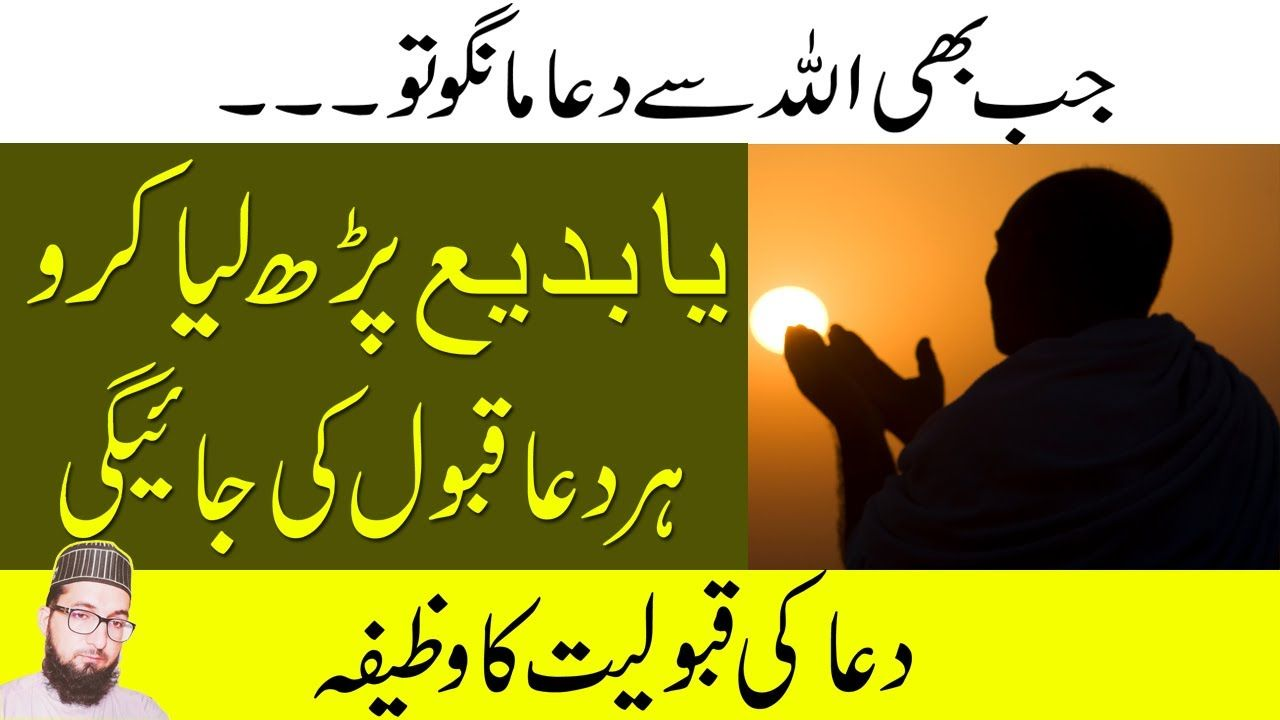 Hajat Prayer Or Hajat Duwa