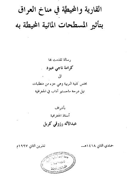 الجغرافيا دراسات و أبحاث جغرافية القارية والمحيطية في مناخ العراق بتأثير المسطحات ا Geography Places To Visit Math