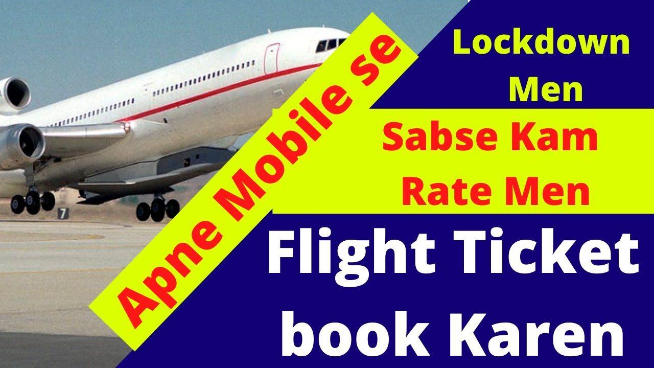 Book Cheap Flights Flight News Today Hindi How To Book Cheap Interna Book Cheap Flights Cheap International Flights Cheap Flights
