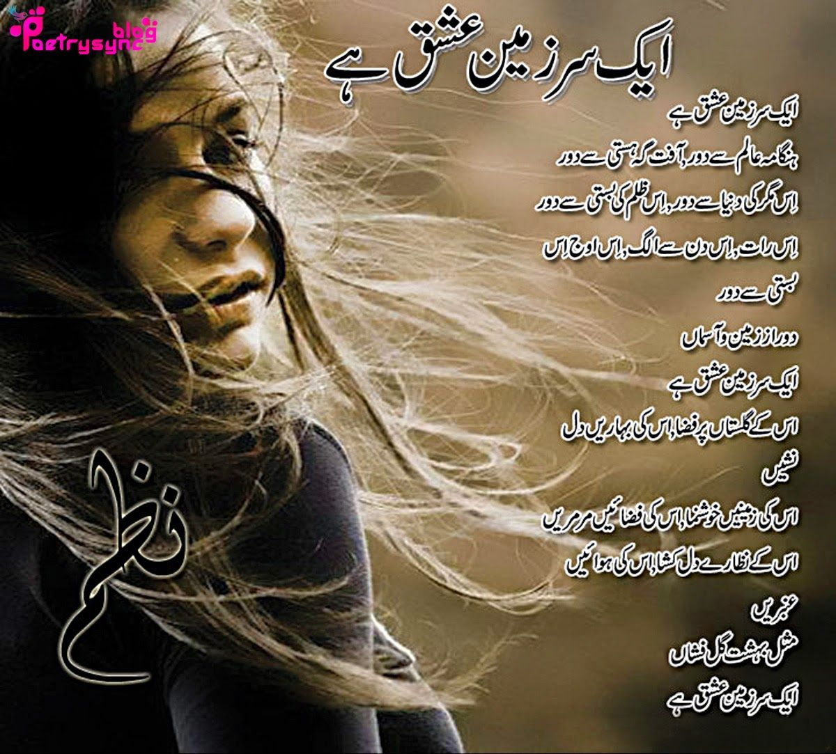 Poetry: Pyar, Ishq, Mohabbat Poetry/Shayari Wallpapers In