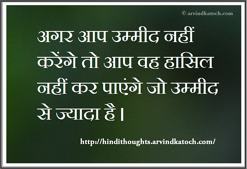 Hindi Thoughts If you do not hope (Hindi Thought) अगर आप