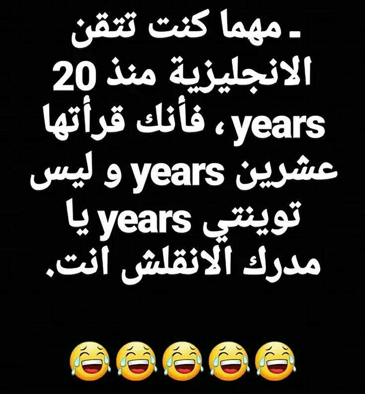 Eh Zka2 Da Akeed 34an M3rf4 El Waraha W Kont Bkr2 B 3rbi Sa5efa Awi Fun Quotes Funny Funny Quotes Funny Joke Quote
