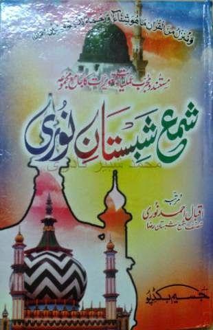 cook shastra urdu book free download