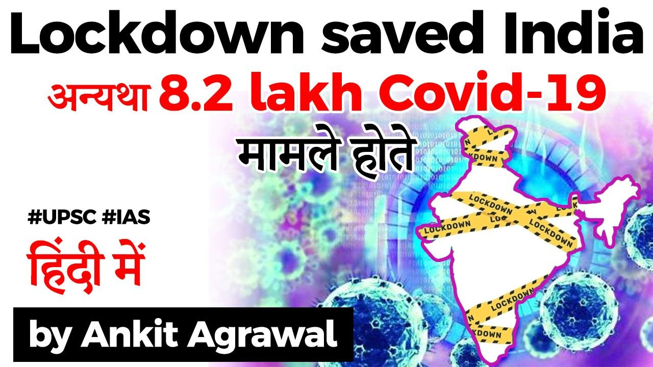 8.20 Lakh Cases If India Was Without Lockdown Free PDF