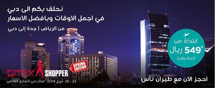 نحلق بكم إلى دبي في أجمل الأوقات وبأفضل الأسعار سافر من الرياض جدة إلى دبي ابتداء من 549 ريال Www Flynas Com Best Budget Budget Friendly Trip