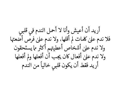 اريد قلب خالي من الندم Quotations Life Quotes Strong Women Quotes