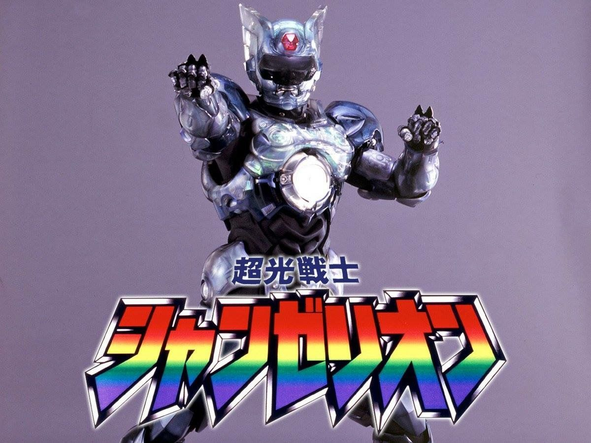 Changerion | Tokusatsu | Fictional characters, Character, Prime video