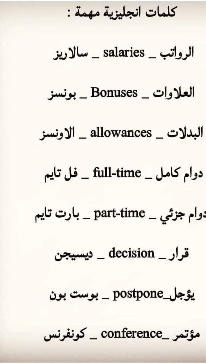 Pin By Noor Mansory On Magaffar2424 Gmail Com English Language Learning Grammar English Phrases Learn English Vocabulary