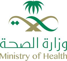 وزارة الصحة تعلن جاهزية 4 مستشفيات بسعة 500 سرير بمشعر منى