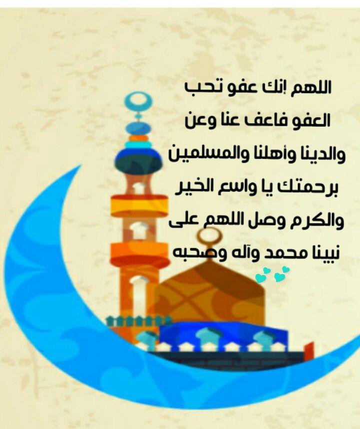 اللهم إنك عفو تحب العفو فاعف عنا رمضان كريم Ramadan